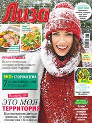 Журнал «Лиза» №06\/2020