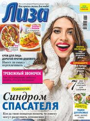 Журнал «Лиза» №08\/2020