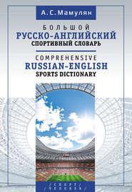 Большой русско-английский спортивный словарь \/ Comprehensive Russian-English Sports Dictionary