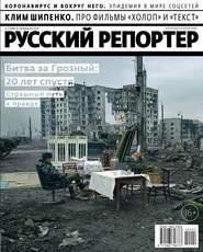 Русский Репортер 02-2020