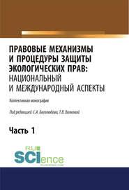 Правовые механизмы и процедуры защиты экологических прав: национальный и международный аспекты. Часть 1