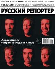Русский Репортер 03-2020