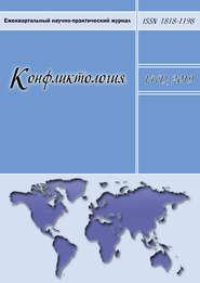 Конфликтология. Ежеквартальный научно-практический журнал. Том 14(1), 2019