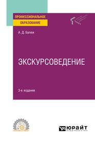 Экскурсоведение 3-е изд., пер. и доп. Учебное пособие для СПО