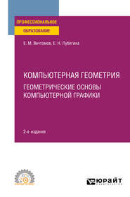 Компьютерная геометрия: геометрические основы компьютерной графики 2-е изд. Учебное пособие для СПО