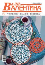 Валя-Валентина. Рукоделие, вязание, вышивка. №22\/2019
