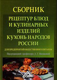 Сборник рецептур блюд и кулинарных изделий кухонь народов России для предприятий общественного питания