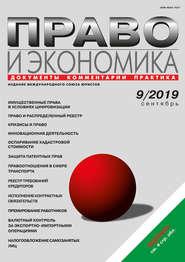 Право и экономика №09\/2019