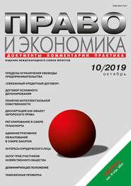 Право и экономика №10\/2019