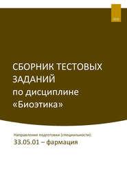 Сборник тестовых заданий по дисциплине «Биоэтика». Направление подготовки (специальности): 33.05.01 – фармация