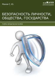 Безопасность личности, общества, государства