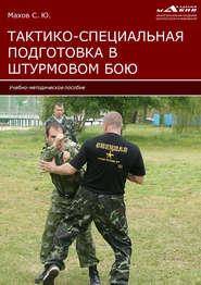 Тактико-специальная подготовка в штурмовом бою