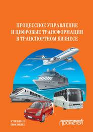 Процессное управление и цифровые трансформации в транспортном бизнесе