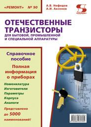 Отечественные транзисторы для бытовой, промышленной и специальной аппаратуры
