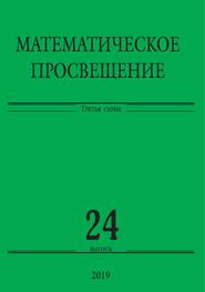Математическое просвещение. Третья серия. Выпуск 24