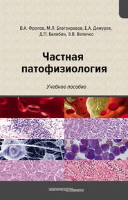 Частная патофизиология