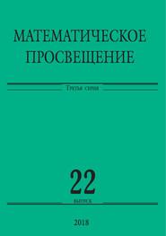 Математическое просвещение. Третья серия. Выпуск 22
