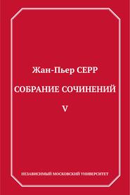 Собрание сочинений. Том 5