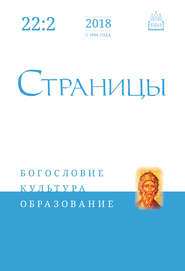 Страницы: богословие, культура, образование. Том 22. Выпуск 2