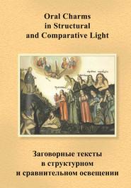 Заговорные тексты в структурном и сравнительном освещении \/ Oral Charms in Structural and Comparative Light