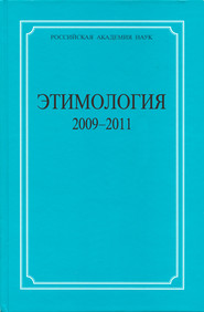 Этимология. 2009–2011