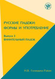 Русские падежи: Формы и употребление. Выпуск 3. Винительный падеж