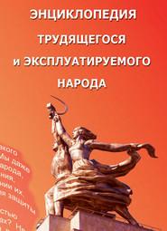 Энциклопедия трудящегося и эксплуатируемого народа. Том 1 (Выпуск 20). А – Н