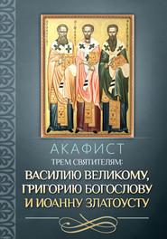 Акафист трем святителям: Василию Великому, Григорию Богослову и Иоанну Златоусту.