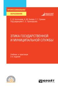 Этика государственной и муниципальной службы 2-е изд., пер. и доп. Учебник и практикум для СПО