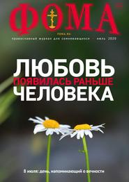 Журнал «Фома». № 7(207) \/ 2020