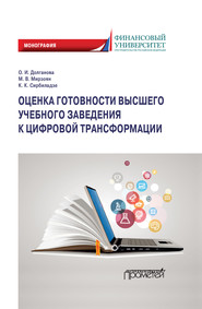 Оценка готовности высшего учебного заведения к цифровой трансформации