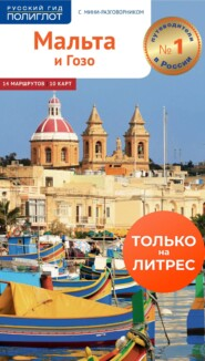 Мальта и Гозо. Путеводитель + мини-разговорник
