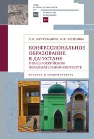 Конфессиональное образование в Дагестане в общероссийском образовательном контексте: история и современность