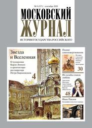 Московский Журнал. История государства Российского №09 (357) 2020