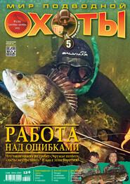 Мир подводной охоты №5\/2013