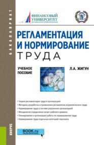 Регламентация и нормирование труда