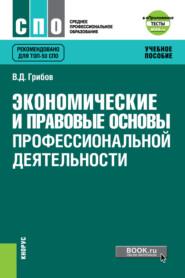 Экономические и правовые основы профессиональной деятельности (+ еПриложение: Тесты)