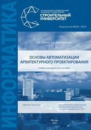 Основы автоматизации архитектурного проектирования