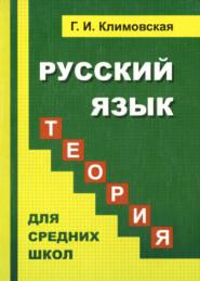 Русский язык. Теория. Учебник для средних школ