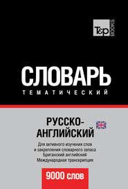 Русско-английский (британский) тематический словарь. 9000 слов. Международная транскрипция