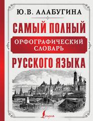 Самый полный орфографический словарь русского языка