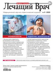 Журнал «Лечащий Врач» №09\/2020