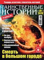 Таинственные истории №19\/2020