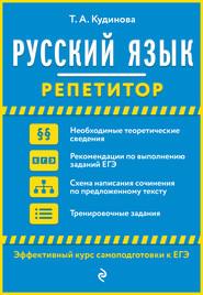 Русский язык. Репетитор