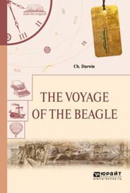 The voyage of the beagle. Путешествие на «бигле»