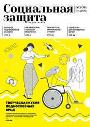 Социальная защита. Подмосковье №3 (36) 2020