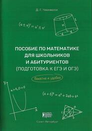 Пособие по математике для школьников и абитуриентов. Подготовка к ЕГЭ и ОГЭ