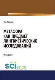 Метафора как предмет лингвистических исследований