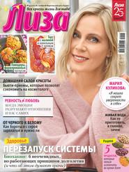 Журнал «Лиза» №45\/2020