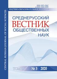 Среднерусский вестник общественных наук. Том 15 №3 2020